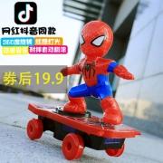 top1!抖音蜘蛛侠万向热季滑板车玩具 券后¥17.9