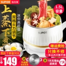苏泊尔(SUPOR) ZN15YK810 电煮锅 1.5L  券后149元¥149