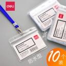 deli 得力 5758/5759 横版/竖版证件卡套 10个装 3.5元包邮(需用券)¥4