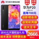 HUAWEI/华为 P20 特价2666下单立抢¥2666