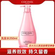 COCOVEL 洗发水露 250ml 5.9元包邮