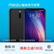 Meizu/魅族 X8 1298到手¥1198