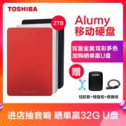 TOSHIBA 东芝 Alumy系列 2.5英寸 USB3.0移动硬盘 2TB  479元包邮(需用券)
