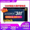 Konka 康佳 G58U 58英寸 4k液晶电视 1999元包邮(满减)¥1999