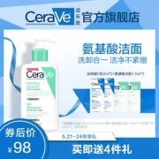 比海淘划算!CeraVe补水保湿氨基酸泡沫洁面 473ml再送4件礼 8.6折 ¥128