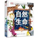 《DK儿童图解百科全书:自然生命》  127元,可521-330127元,可521-330