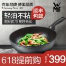 WMF 银彩系列 不粘煎炒锅 28CM 299元包邮(需用券)¥299