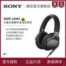Sony/索尼 MDR-1AM2 头戴式有线耳机 1698到手¥1648