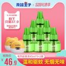 青蛙王子 电热蚊香液6瓶+2器 27.9元包邮¥37