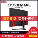 惠科(HKC) G32 Pro 31.5英寸 VA曲面电竞显示器(2560×1440、144Hz、1800R)  券后1899元¥1899