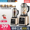 GEMING 格明 GM-K20 破壁料理机 土豪金  券后298元¥368