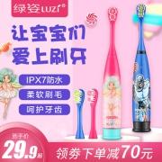 绿姿 儿童 电动牙刷 8.9元包邮¥9