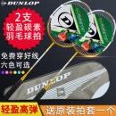 英国百年品牌 DUNLOP 碳素羽毛球拍 2支 免费穿线 99元包邮¥99