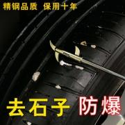 HAOSHUN 好顺 汽车轮胎石子清理工具 4.8元(需用券)¥5