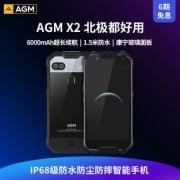 AGM X2 玻璃版三防智能手机 6GB 64GB 2699元¥2699