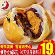 北月湾 雪媚娘海鸭蛋蛋黄酥6枚装 券后¥14.9