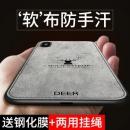 盛为 iPhone 6-XSM 布纹手机壳 送钢化膜+挂绳 5.9元包邮(需用券)¥6