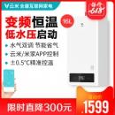 VIOMI 云米 JSQ30-VGW163 燃气热水器 16L 1299元包邮(需用券)¥1299
