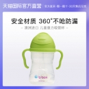 B.box 重力球防漏婴儿吸管杯 240ml 69元包邮包税¥69