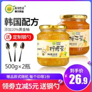 东大韩金 蜂蜜柚子茶500g+蜂蜜柠檬茶500g 21.9元包邮