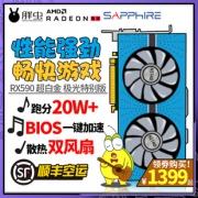 Sapphire 蓝宝石 RX590 8G D5 超白金极光特别版显 1529元