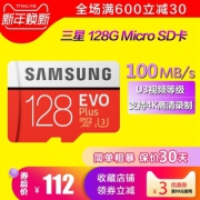 SAMSUNG 三星 EVO Plus 升级版+ MicroSD卡 128GB 105元包邮