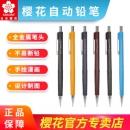 SAKURA 樱花 XS-125 自动铅笔 0.5/0.7/0.9mm  15元包邮(需用券)¥15