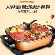 Joyoung 九阳 JK-55H91 多功能电火锅5.5L99元包邮(需领券)