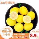 ¥8.9 荷尔檬 薄皮黄柠檬 2斤¥9