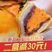 双合成 红豆味蛋黄酥 55g*6枚14.9元包邮(双重优惠)