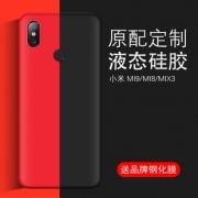 多型号小米手机壳液态硅胶软壳 全包防摔 11元包邮¥11