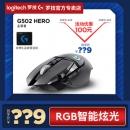 Logitech 罗技 G502 HERO 主宰 2018款 鼠标 329元包邮(需用券)¥329