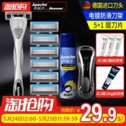 阿帕齐德国进口 剃须刀套装 券后¥19.9