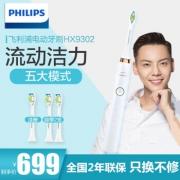 PHILIPS 飞利浦 Sonicare HX9302/61 声波电动牙刷 699元包邮(下单立减)¥699