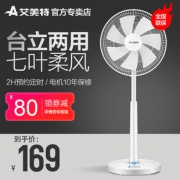 AIRMATE 艾美特 CS35-X1 落地扇 149元包邮(需用券)¥169