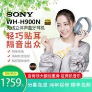 Sony/索尼 WH-H900N 头戴式无线蓝牙耳机 1500到手