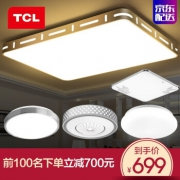 TCL 照明 led灯具套餐 初玉 三室二厅A 699元包邮(满减)