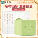 隆力奇植物温和驱螨硫磺皂2个 券后¥34.8¥35