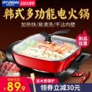 HYUNDAI 现代 QC-FG1622 电热锅 69.9元包邮(需用券)¥70
