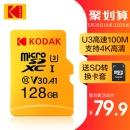 Kodak 柯达 MicroSDXC UHS-I U3 A1 V30 TF存储卡 128GB  76.9元包邮(需用券)¥77