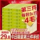 第三件半价! 丝竹本色抽纸36包 券后¥27.8¥28