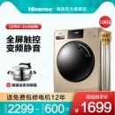 24日0点、历史低价:Hisense 海信 HG100DAA122FG 滚筒洗衣机 10公斤 1699元包邮¥2249