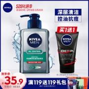 NIVEA 妮维雅 男士洗面奶 150g 送洁面泥50g  20.9元包邮(需用券)¥21