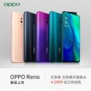 OPPO Reno 智能手机 6GB 128GB 星云紫 2999元¥2999