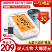 鱼跃电子血压计臂式高精准测量仪 券后¥179
