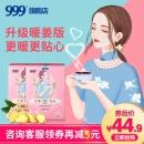 999 红糖姜茶 100g*2盒 19.9元包邮¥20