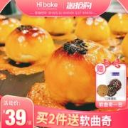 Hibake 纯手工蛋黄酥6枚 券后¥29