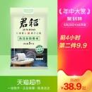23日10点:君稻 东北长粒香米 5kg *4件 77.6元包邮(前4小时)¥39