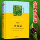 《昆虫记》全译本精装版 6.8元包邮(需用券)¥7