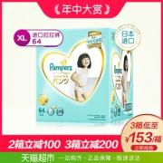 88VIP:Pampers 帮宝适 一级系列 婴儿拉拉裤 XL64片 *3件 424.15元包邮(双重优惠,合141.38元/件)